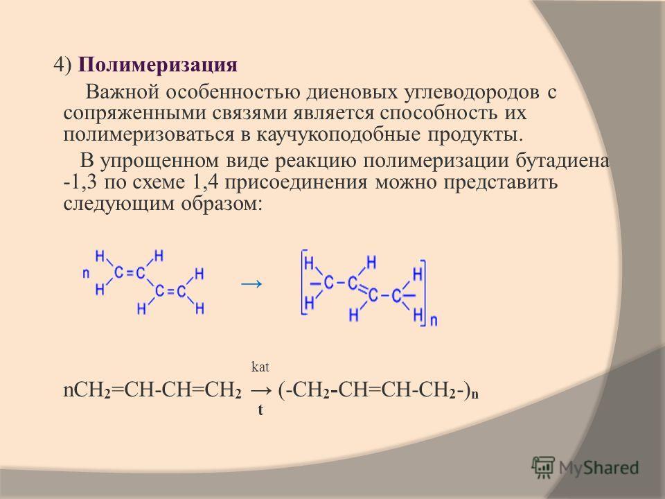 4) Полимеризация Важной особенностью диеновых углеводородов с сопряженными связями является способность их полимеризоваться в каучукоподобные продукты. В упрощенном виде реакцию полимеризации бутадиена -1,3 по схеме 1,4 присоединения можно представит