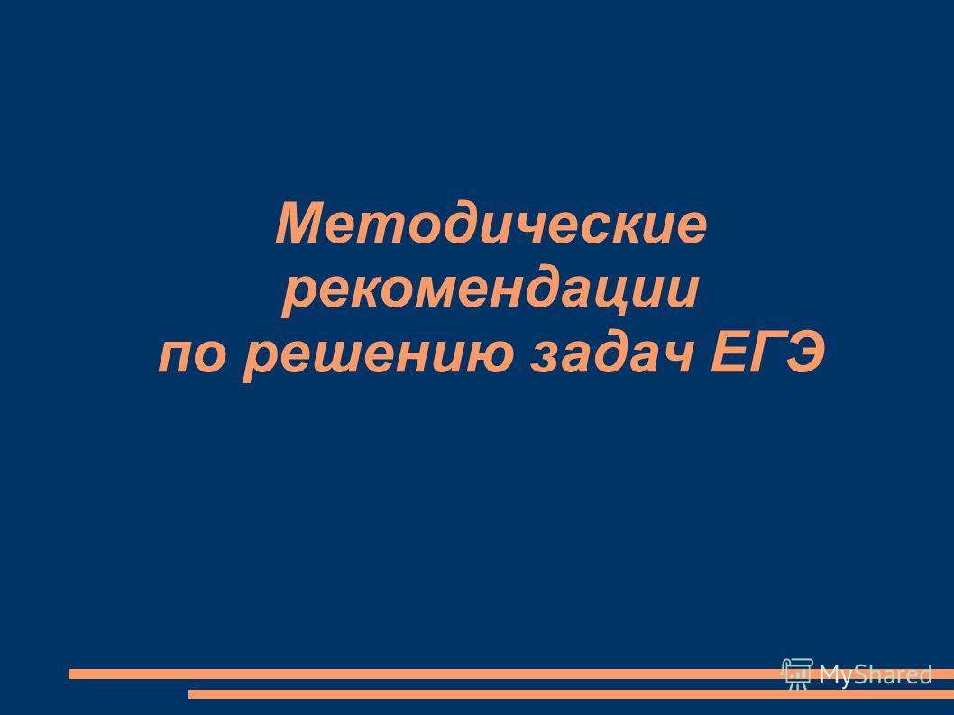 Методические рекомендации по решению задач ЕГЭ
