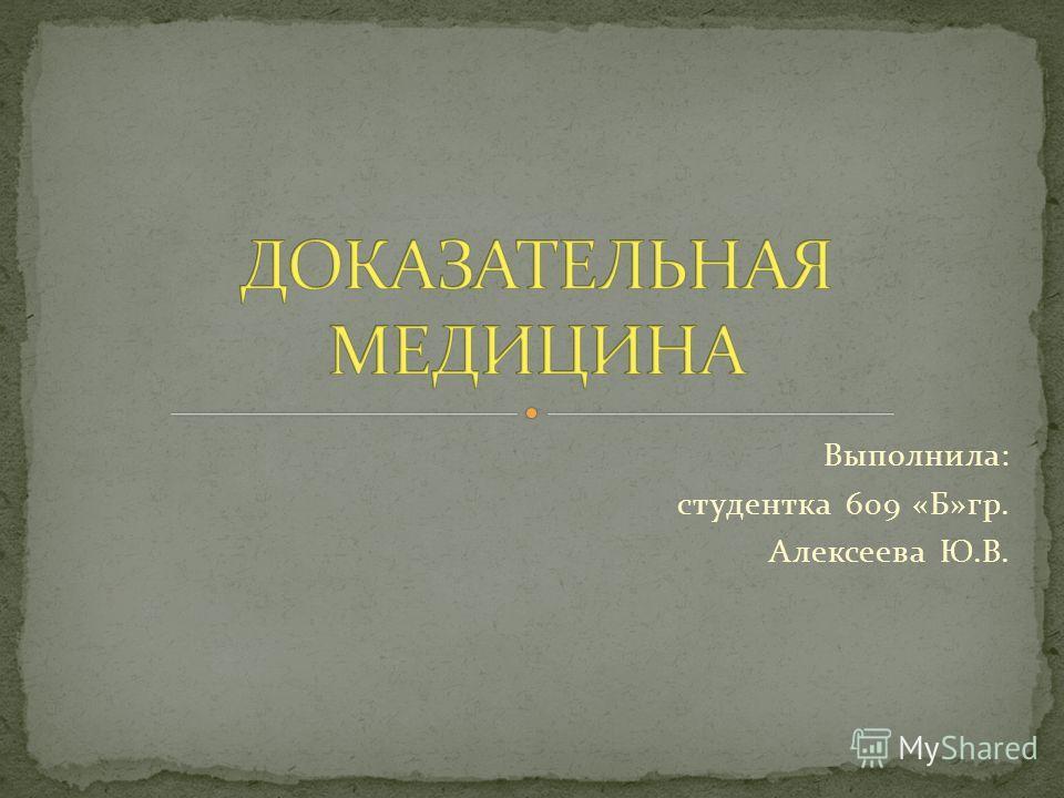 Выполнила: студентка 609 «Б»гр. Алексеева Ю.В.