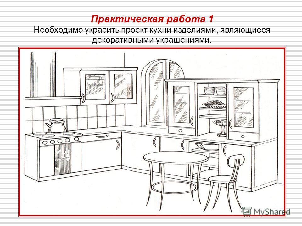 Практическая работа 1 Необходимо украсить проект кухни изделиями, являющиеся декоративными украшениями.