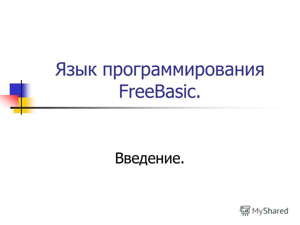 Язык программирования FreeBasic. Введение.