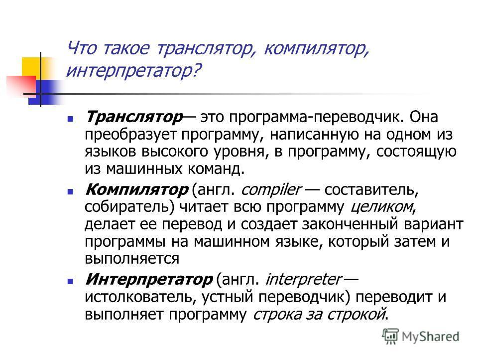 язык высокого уровня для написания программ - фото 3