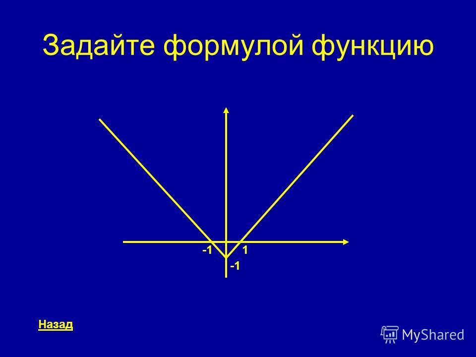 Задайте формулой функцию Назад 1