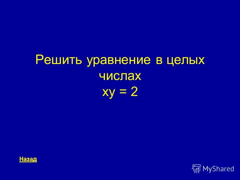 Решить уравнение в целых числах xy = 2 Назад