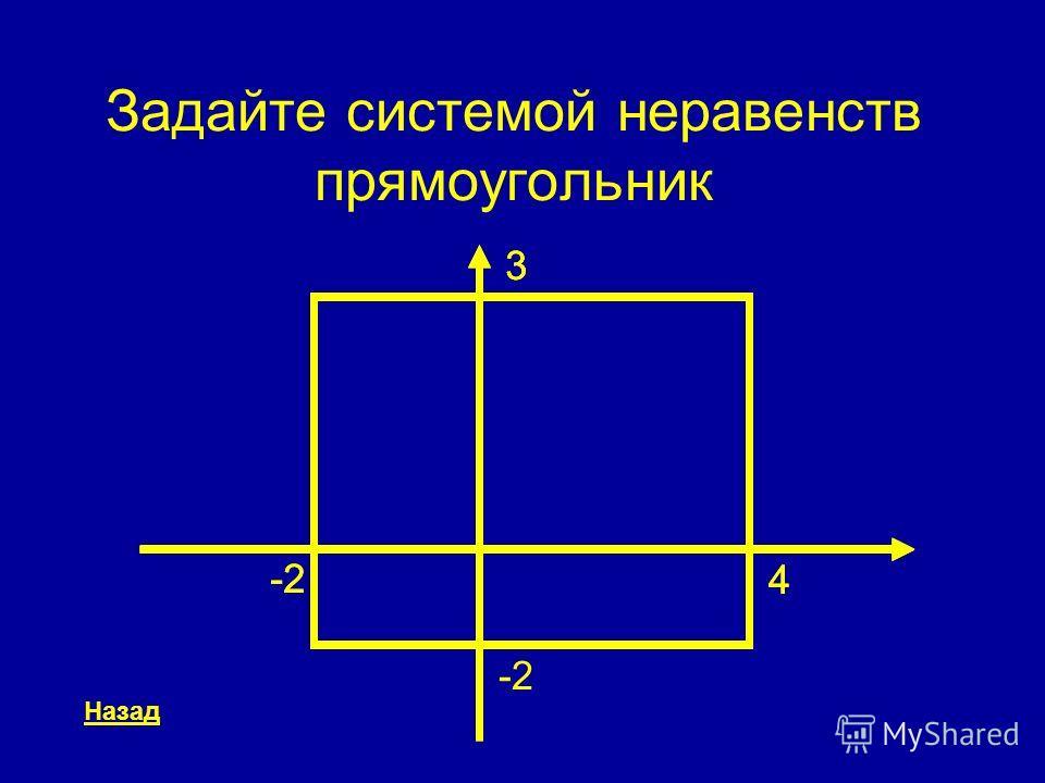 Задайте системой неравенств прямоугольник -2 3 4 3 4 3 4 Назад