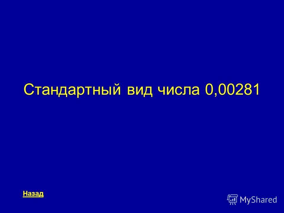 Стандартный вид числа 0,00281