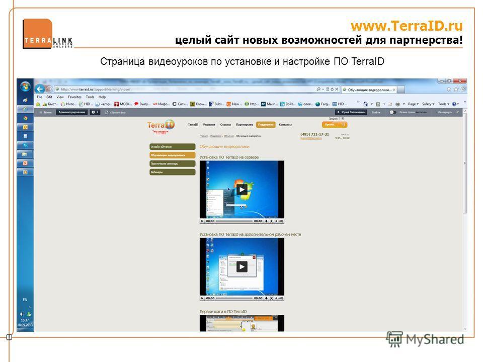 www.TerraID.ru целый сайт новых возможностей для партнерства! Страница видеоуроков по установке и настройке ПО TerraID