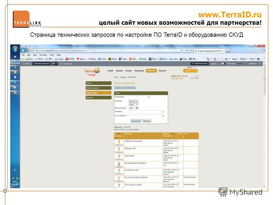 www.TerraID.ru целый сайт новых возможностей для партнерства! Страница технических запросов по настройке ПО TerraID и оборудованию СКУД