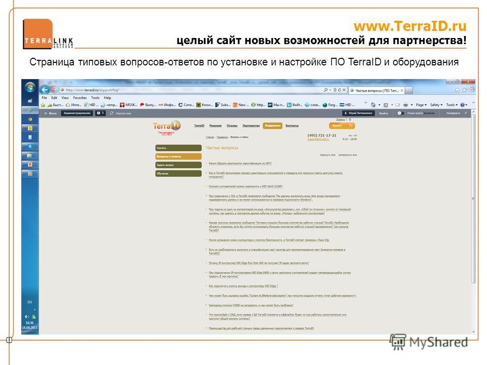 www.TerraID.ru целый сайт новых возможностей для партнерства! Страница типовых вопросов-ответов по установке и настройке ПО TerraID и оборудования