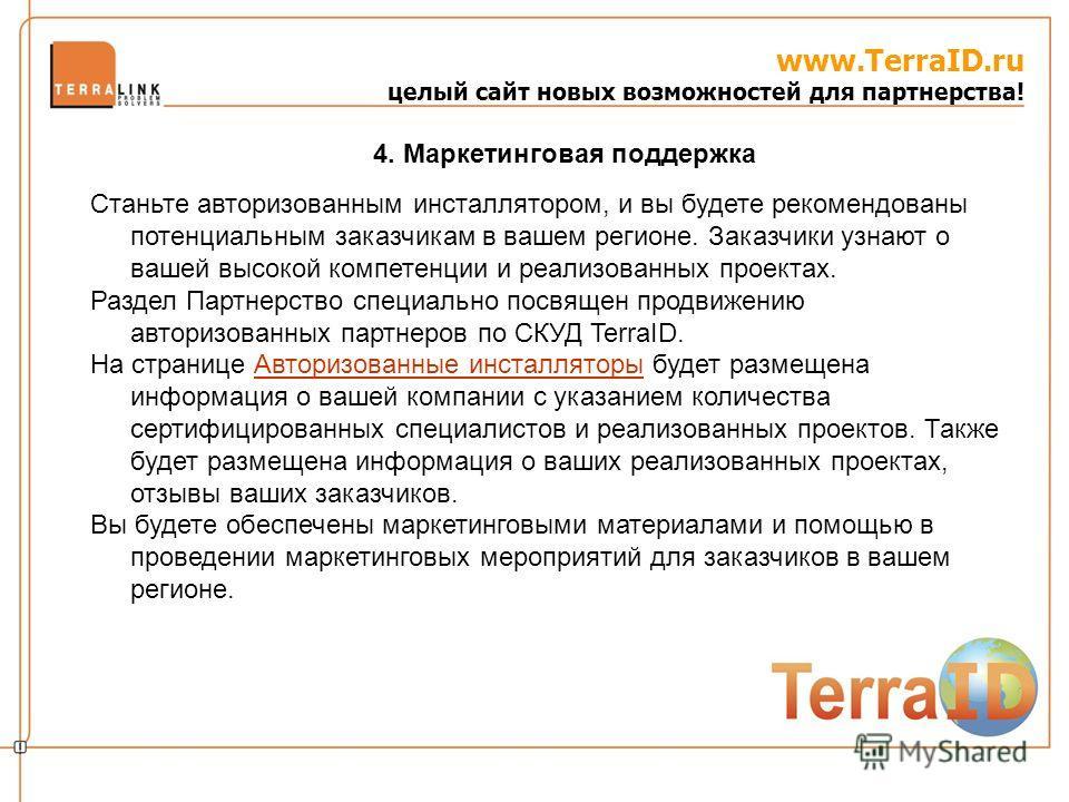 www.TerraID.ru целый сайт новых возможностей для партнерства! Станьте авторизованным инсталлятором, и вы будете рекомендованы потенциальным заказчикам в вашем регионе. Заказчики узнают о вашей высокой компетенции и реализованных проектах. Раздел Парт
