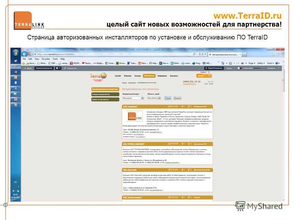 www.TerraID.ru целый сайт новых возможностей для партнерства! Страница авторизованных инсталляторов по установке и обслуживанию ПО TerraID