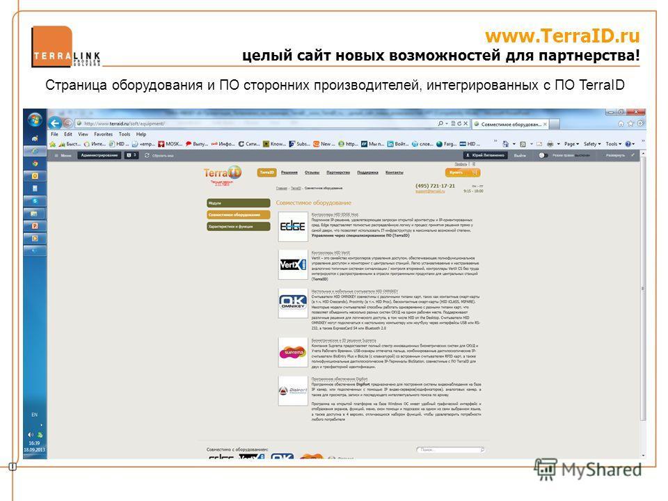 www.TerraID.ru целый сайт новых возможностей для партнерства! Страница оборудования и ПО сторонних производителей, интегрированных с ПО TerraID