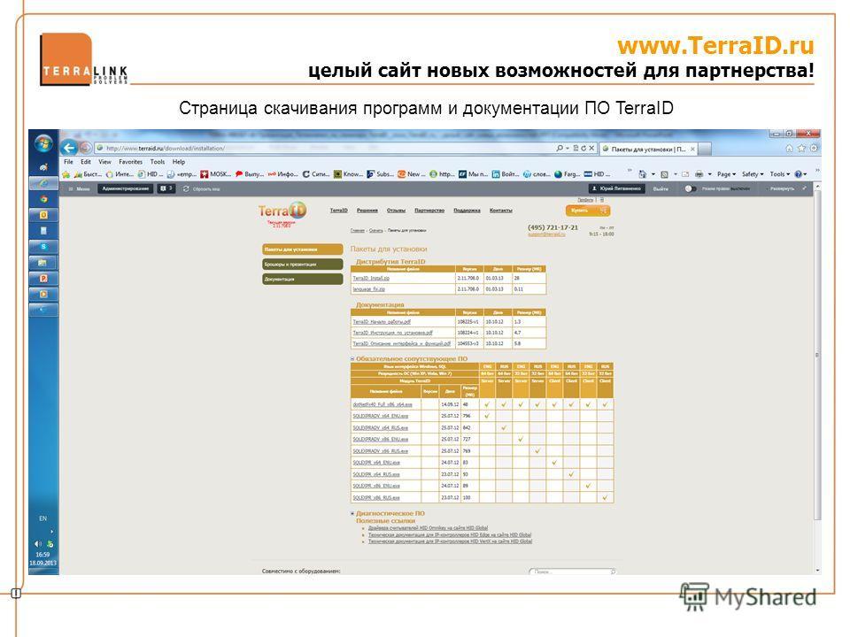 www.TerraID.ru целый сайт новых возможностей для партнерства! Страница скачивания программ и документации ПО TerraID
