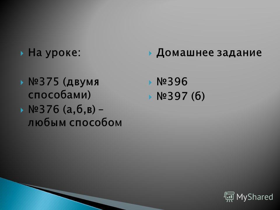 На уроке: 375 (двумя способами) 376 (а,б,в) – любым способом Домашнее задание 396 397 (б)