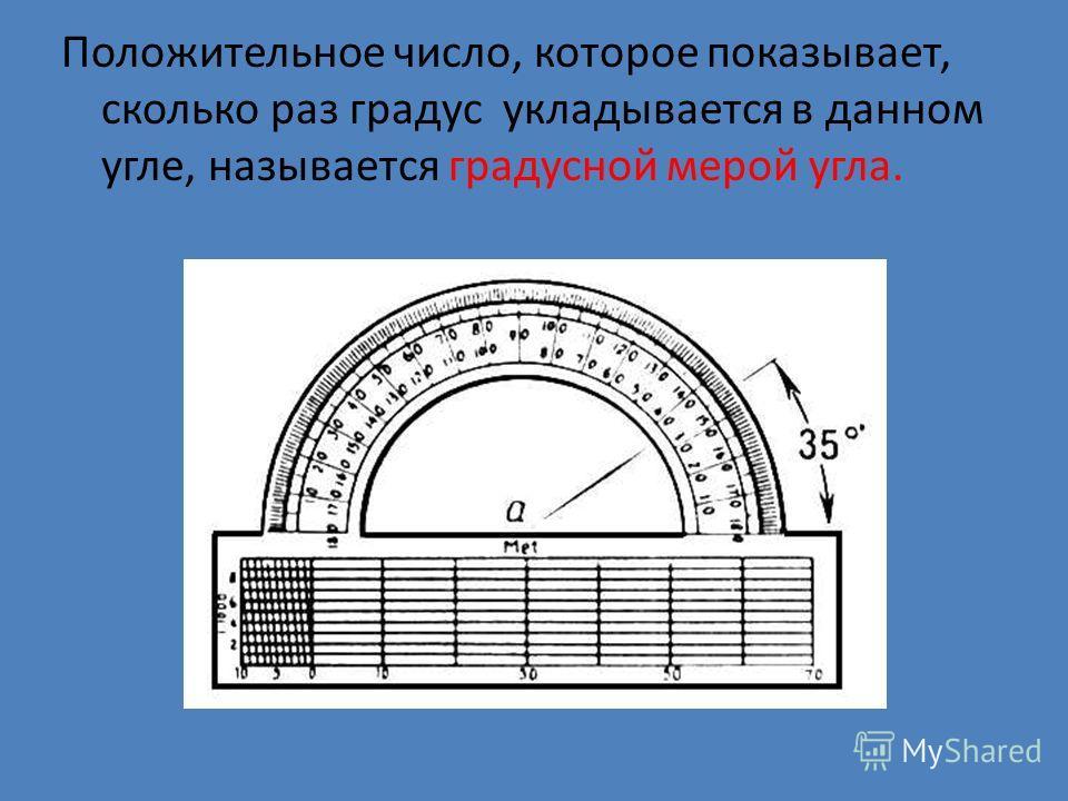 Положительное число, которое показывает, сколько раз градус укладывается в данном угле, называется градусной мерой угла.