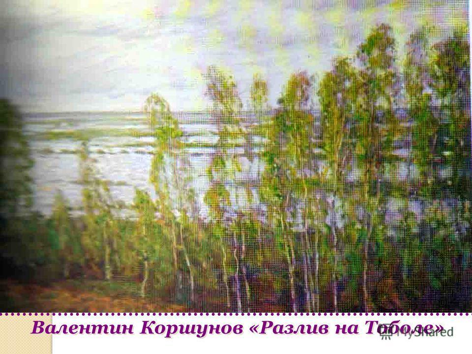 Валентин Коршунов «Разлив на Тоболе»