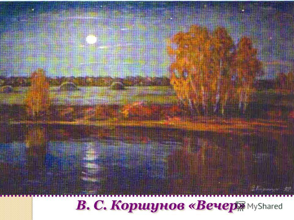 В. С. Коршунов «Вечер»