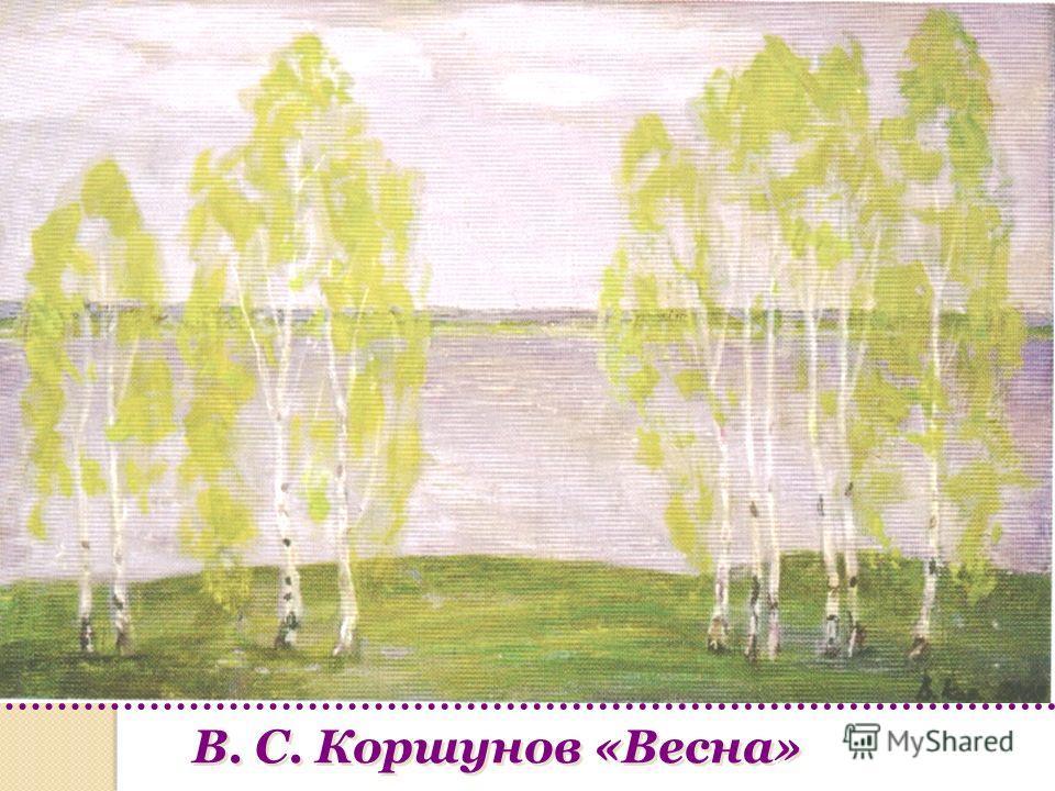 В. С. Коршунов «Весна»