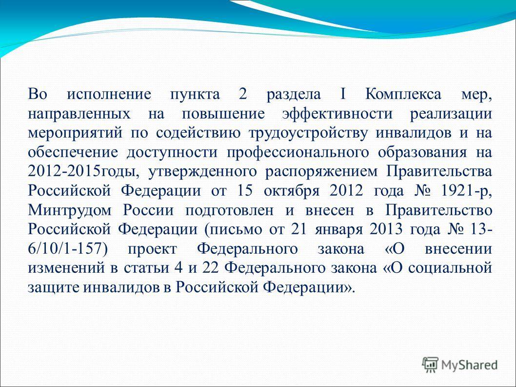 Во исполнение пункта 2 раздела I Комплекса мер, направленных на повышение эффективности реализации мероприятий по содействию трудоустройству инвалидов и на обеспечение доступности профессионального образования на 2012-2015годы, утвержденного распоряж