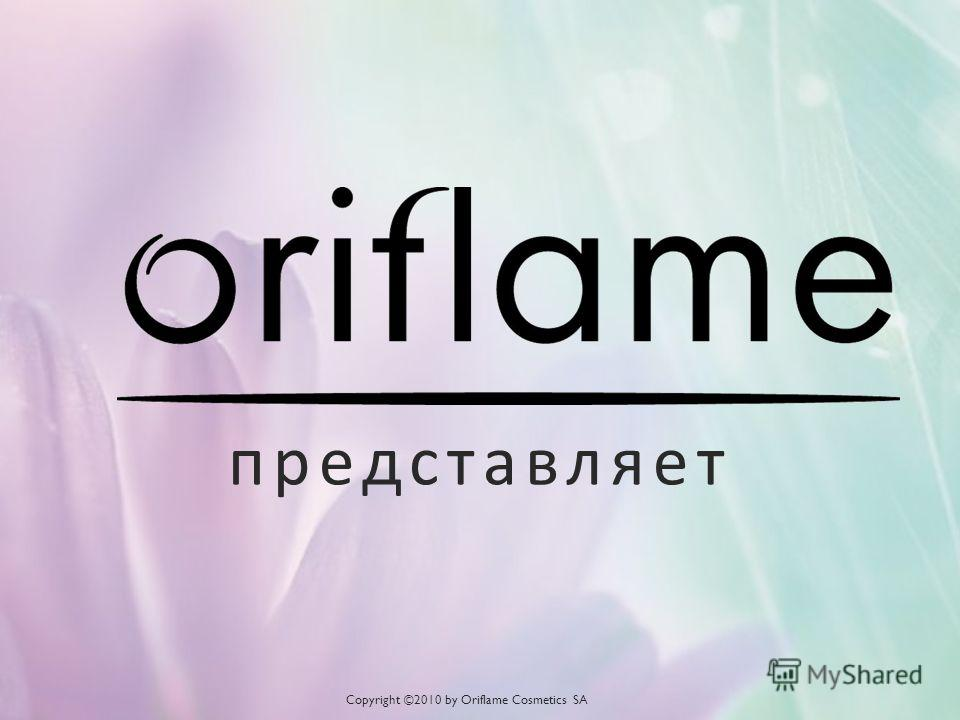 представляет Copyright ©2010 by Oriflame Cosmetics SA