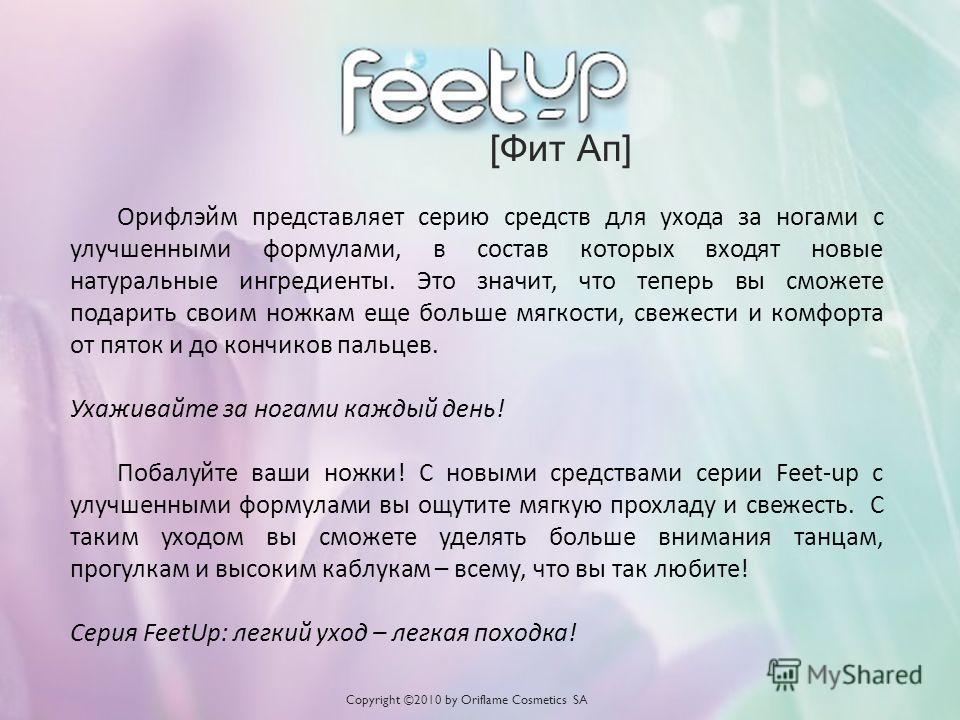 Орифлэйм представляет серию средств для ухода за ногами с улучшенными формулами, в состав которых входят новые натуральные ингредиенты. Это значит, что теперь вы сможете подарить своим ножкам еще больше мягкости, свежести и комфорта от пяток и до кон