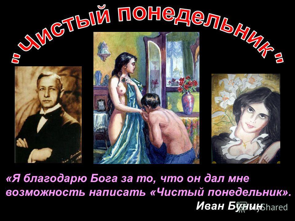 «Я благодарю Бога за то, что он дал мне возможность написать «Чистый понедельник». Иван Бунин
