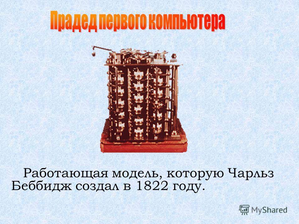 Работающая модель, которую Чарльз Беббидж создал в 1822 году.