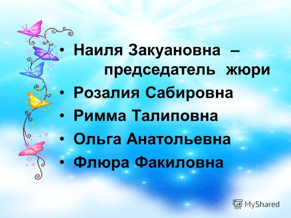 Наиля Закуановна – председатель жюри Розалия Сабировна Римма Талиповна Ольга Анатольевна Флюра Факиловна