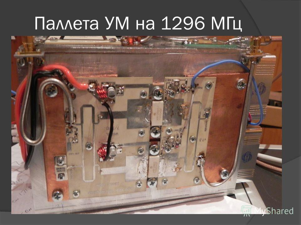 Паллета УМ на 1296 МГц