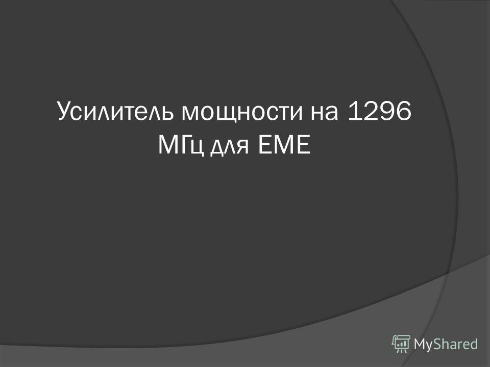 Усилитель мощности на 1296 МГц для ЕМЕ