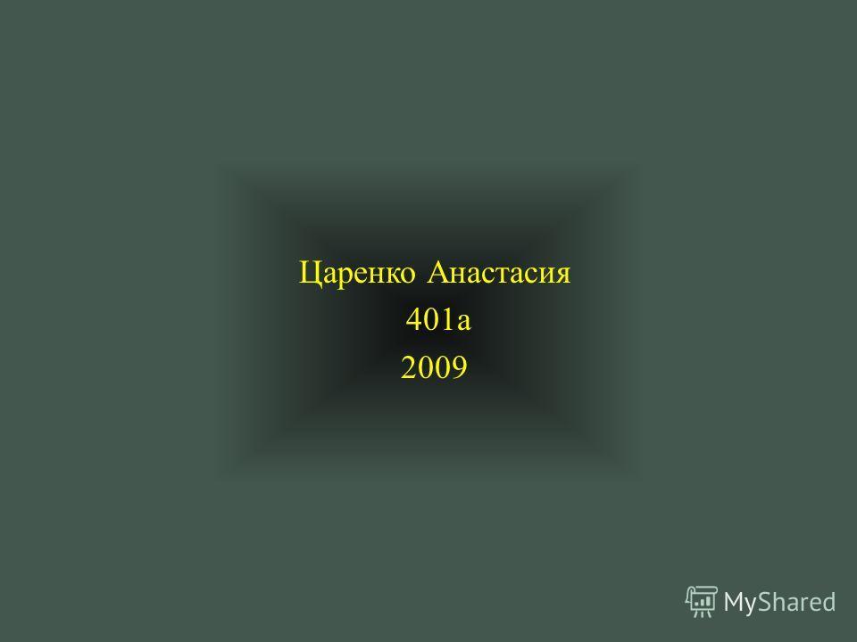 Царенко Анастасия 401 а 2009