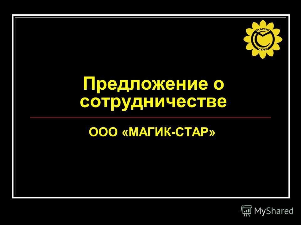 OOO «МАГИК-СТАР» Предложение о сотрудничестве
