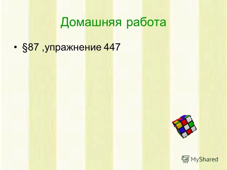 Домашняя работа §87,упражнение 447
