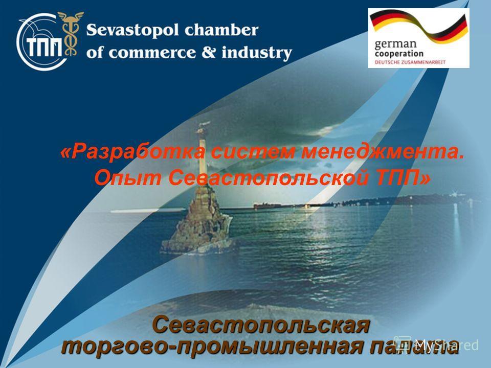 Севастопольская торгово-промышленная палата «Разработка систем менеджмента. Опыт Севастопольской ТПП»