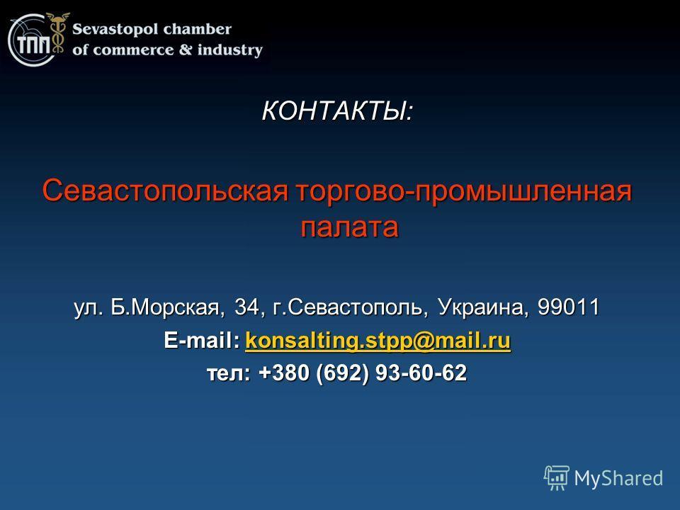 КОНТАКТЫ: Севастопольская торгово-промышленная палата ул. Б.Морская, 34, г.Севастополь, Украина, 99011 E-mail: konsalting.stpp@mail.ru konsalting.stpp@mail.rukonsalting.stpp@mail.ru тел: +380 (692) 93-60-62