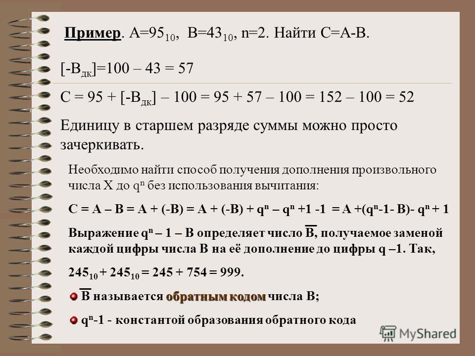 Пример. А=95 10, В=43 10, n=2. Найти С=А-В. [-B дк ]=100 – 43 = 57 С = 95 + [-B дк ] – 100 = 95 + 57 – 100 = 152 – 100 = 52 Единицу в старшем разряде суммы можно просто зачеркивать. Необходимо найти способ получения дополнения произвольного числа Х д