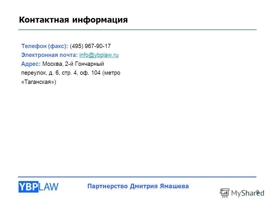 Контактная информация Телефон (факс): (495) 967-90-17 Электронная почта: info@ybplaw.ruinfo@ybplaw.ru Адрес: Москва, 2-й Гончарный переулок, д. 6, стр. 4, оф. 104 (метро «Таганская») Партнерство Дмитрия Ямашева 9