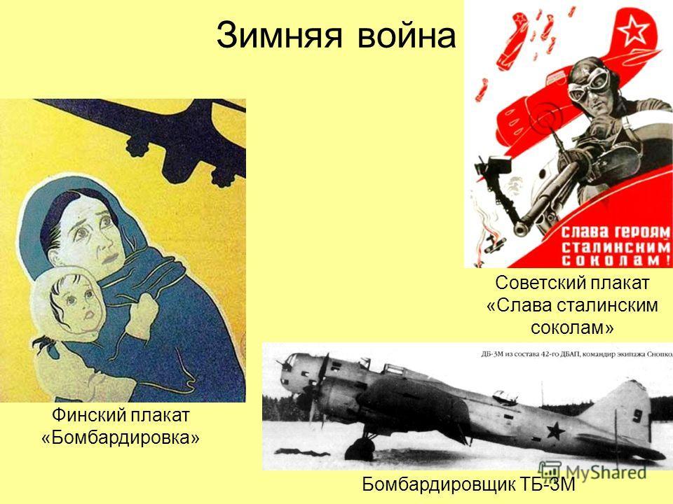 Зимняя война Финский плакат «Бомбардировка» Советский плакат «Слава сталинским соколам» Бомбардировщик ТБ-3М