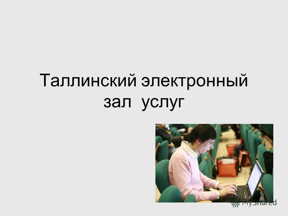 Таллинский электронный зал услуг