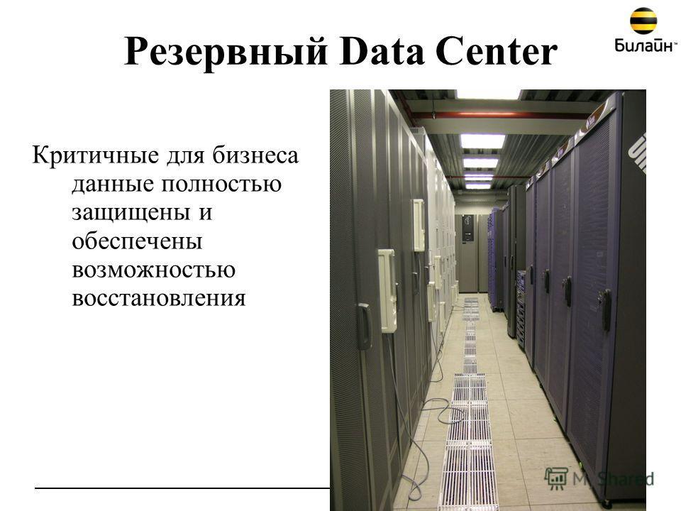 © Beeline 2007 7 Резервный Data Center Критичные для бизнеса данные полностью защищены и обеспечены возможностью восстановления