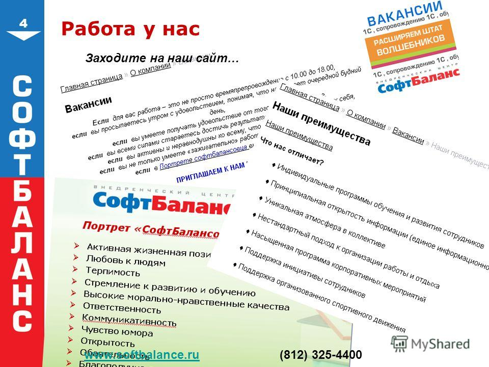Работа у нас Заходите на наш сайт… www.softbalance.ruwww.softbalance.ru(812) 325-4400 4