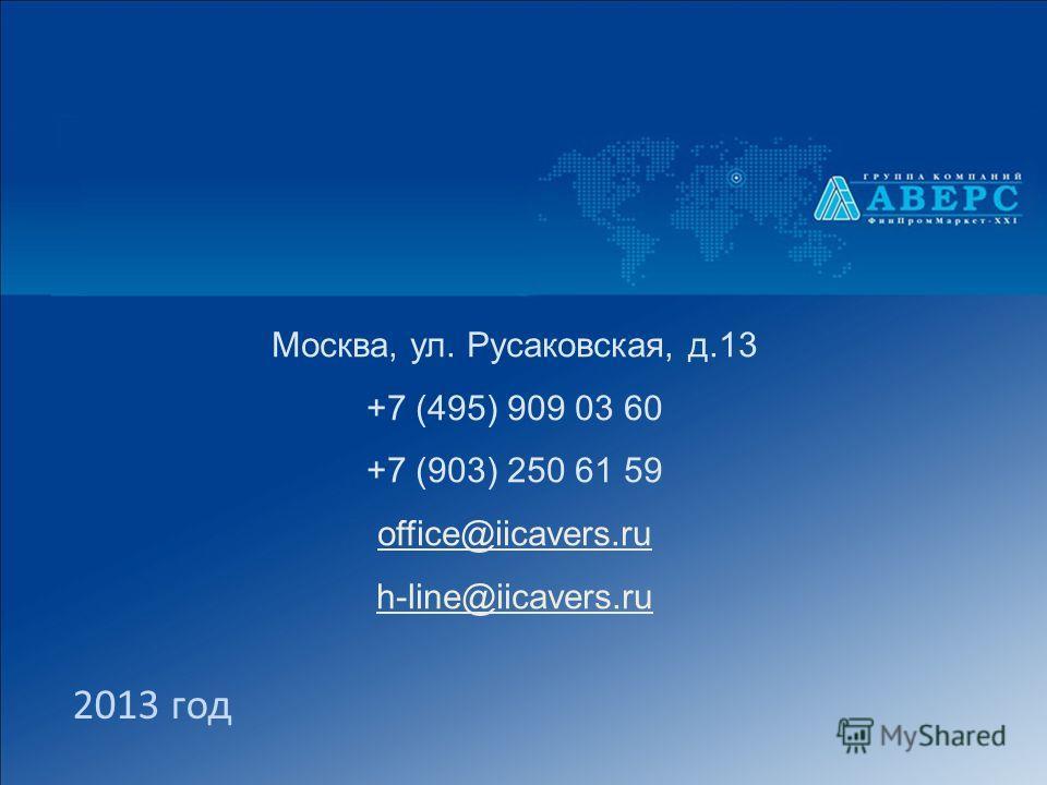 2013 год Москва, ул. Русаковская, д.13 +7 (495) 909 03 60 +7 (903) 250 61 59 office@iicavers.ru h-line@iicavers.ru office@iicavers.ru h-line@iicavers.ru