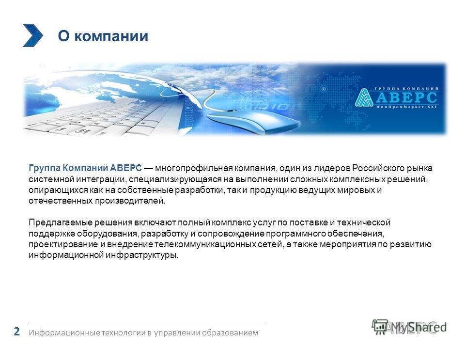 О компании Информационные технологии в управлении образованием 2 Группа Компаний АВЕРС многопрофильная компания, один из лидеров Российского рынка системной интеграции, специализирующаяся на выполнении сложных комплексных решений, опирающихся как на