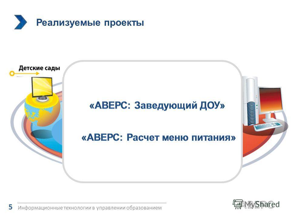 Реализуемые проекты Информационные технологии в управлении образованием 5