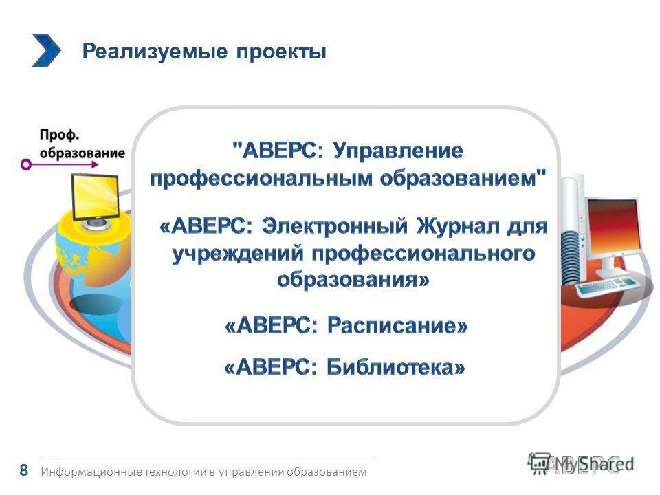 Реализуемые проекты Информационные технологии в управлении образованием 8