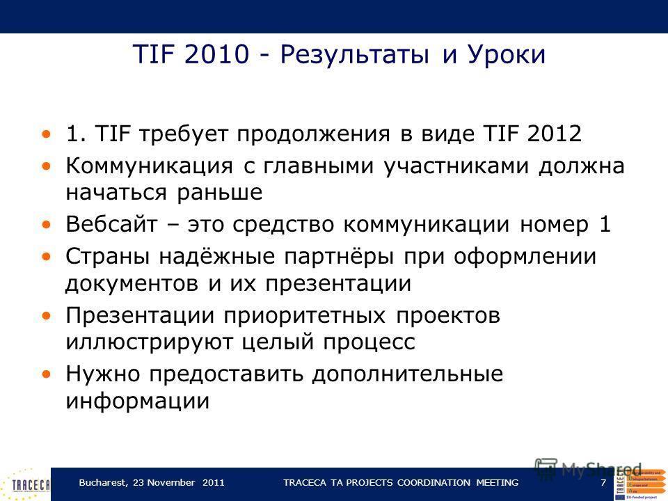 TIF 2010 - Результаты и Уроки 1. TIF требует продолжения в виде TIF 2012 Коммуникация с главными участниками должна начаться раньше Вебсайт – это средство коммуникации номер 1 Страны надёжные партнёры при оформлении документов и их презентации Презен
