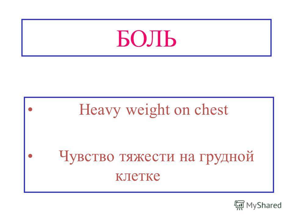 Heavy weight on chest Чувство тяжести на грудной клетке