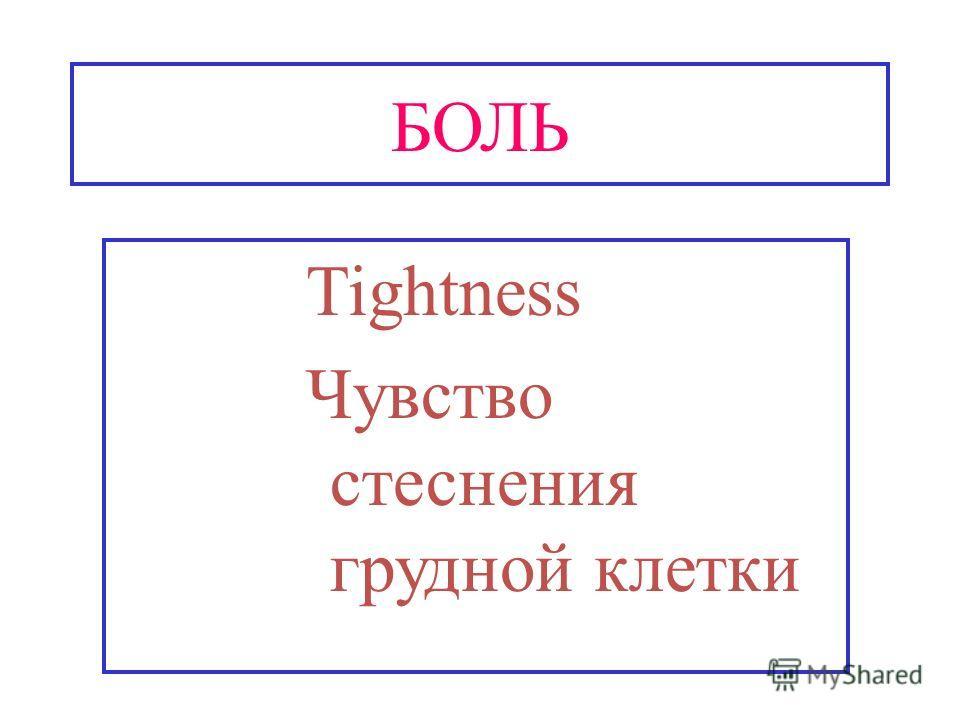 БОЛЬ Tightness Чувство стеснения грудной клетки