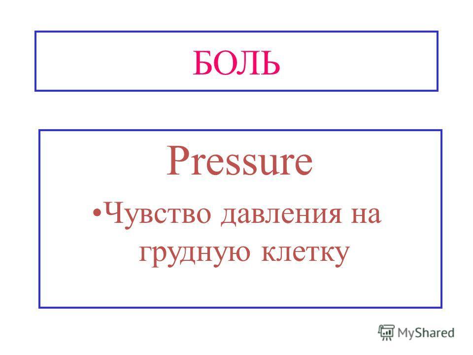 БОЛЬ Pressure Чувство давления на грудную клетку