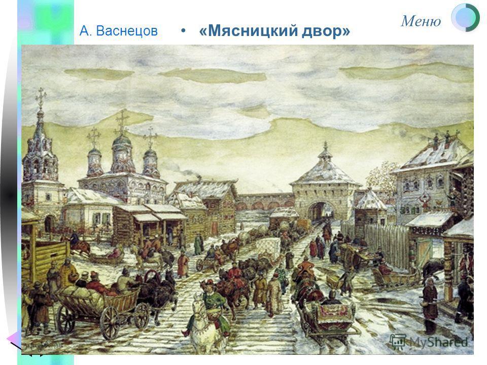 Меню А. Васнецов «Мясницкий двор»